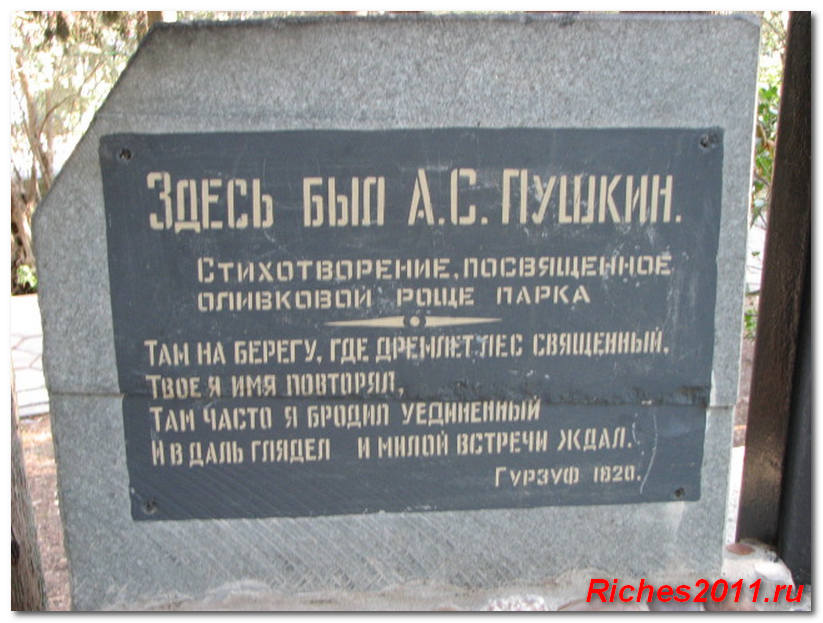 пушкин гурзуф