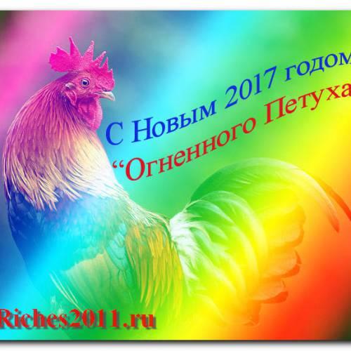 Как правильно встретить Новый 2017 год «Огненного Петуха»