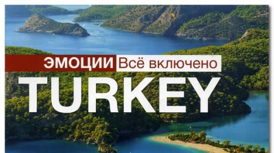 Наше путешествие в Турцию в 2018 году. Часть 1.