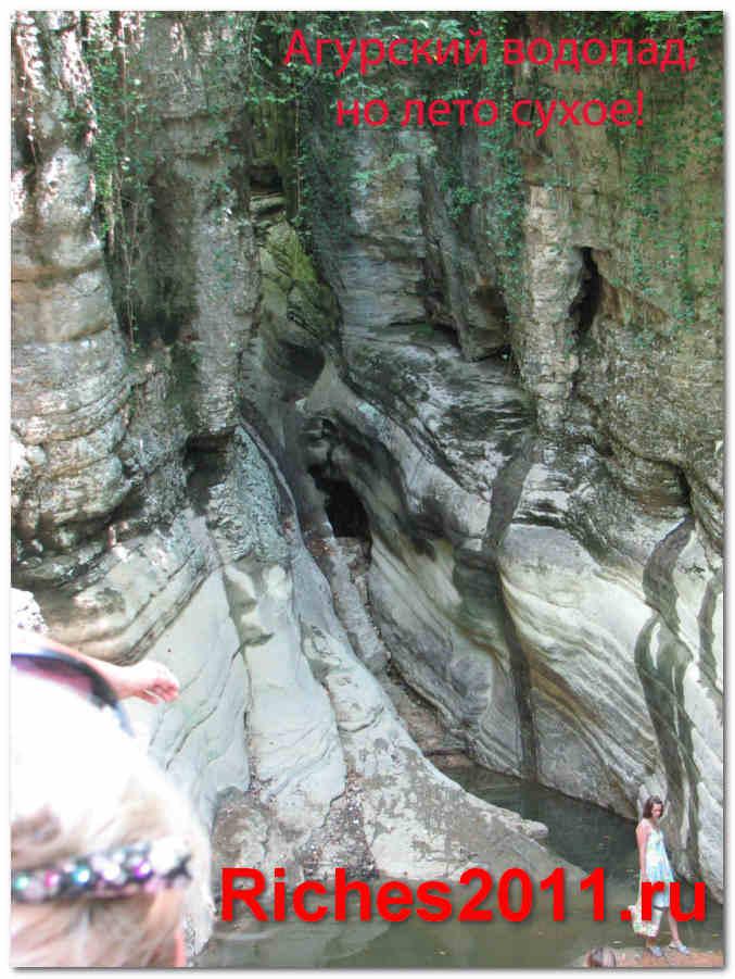 agurskie-vodopadyi-sochi
