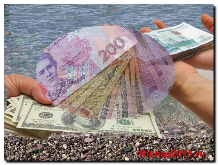 С какими деньгами ехать на Украину, в Крым и как лучше везти свои сбережения.