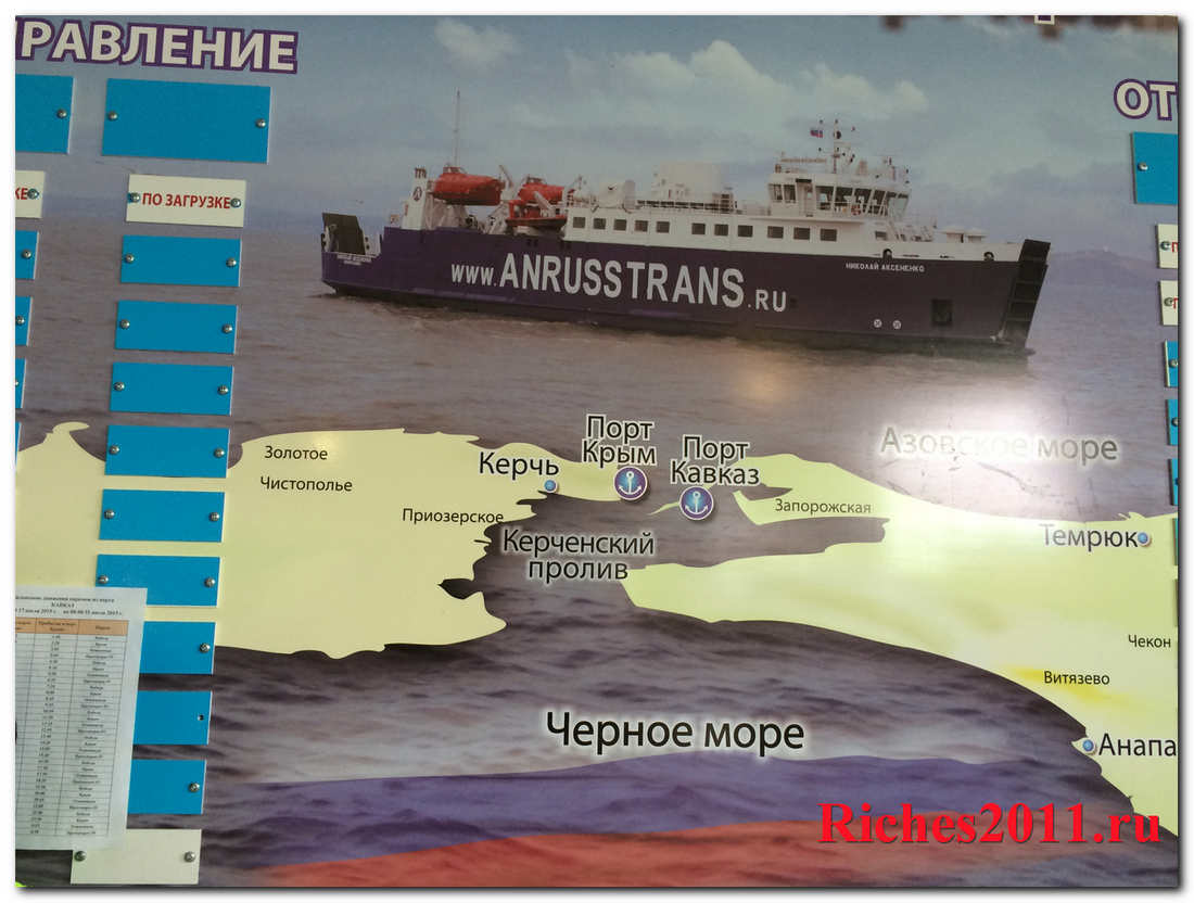Дорога в Крым 2015: единый билет или поезд №62