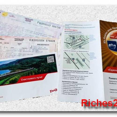 Единый билет в Крым 2014 или русская рулетка. Часть 2.