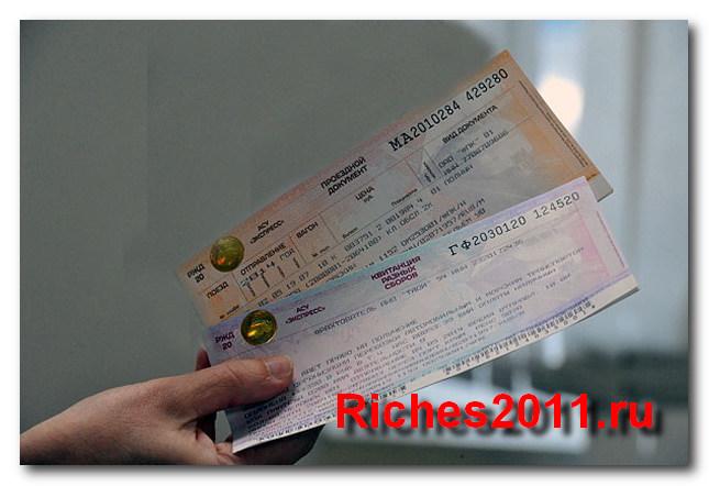 Единый билет в Крым и обратно. Часть 1.