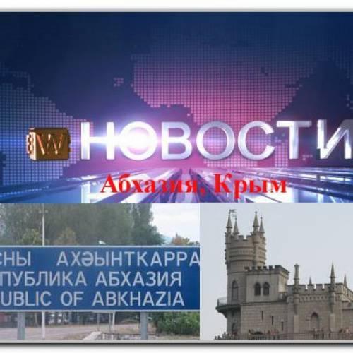 Туристические новости: Абхазия, Крым.