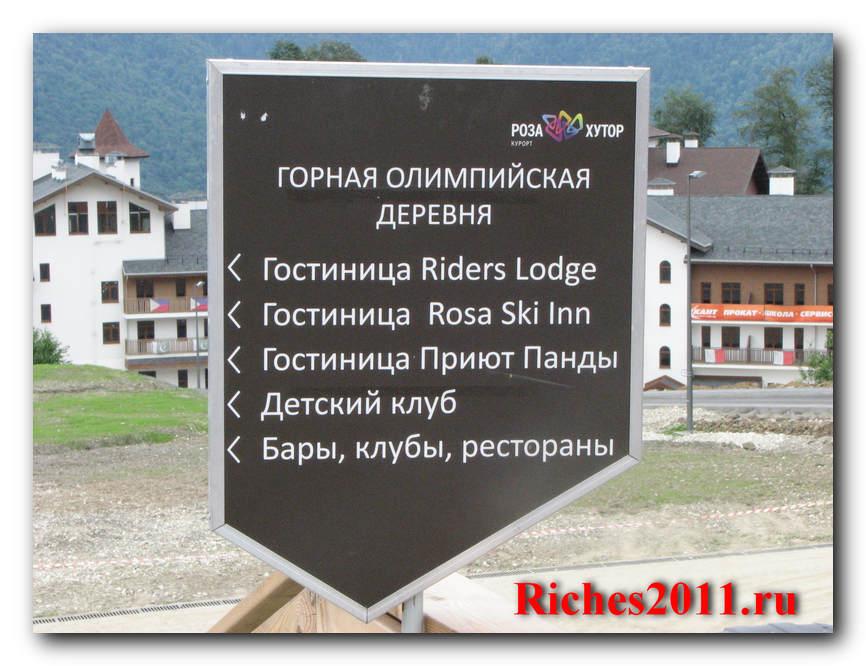 olimpiyskaya-derevnya-sochi