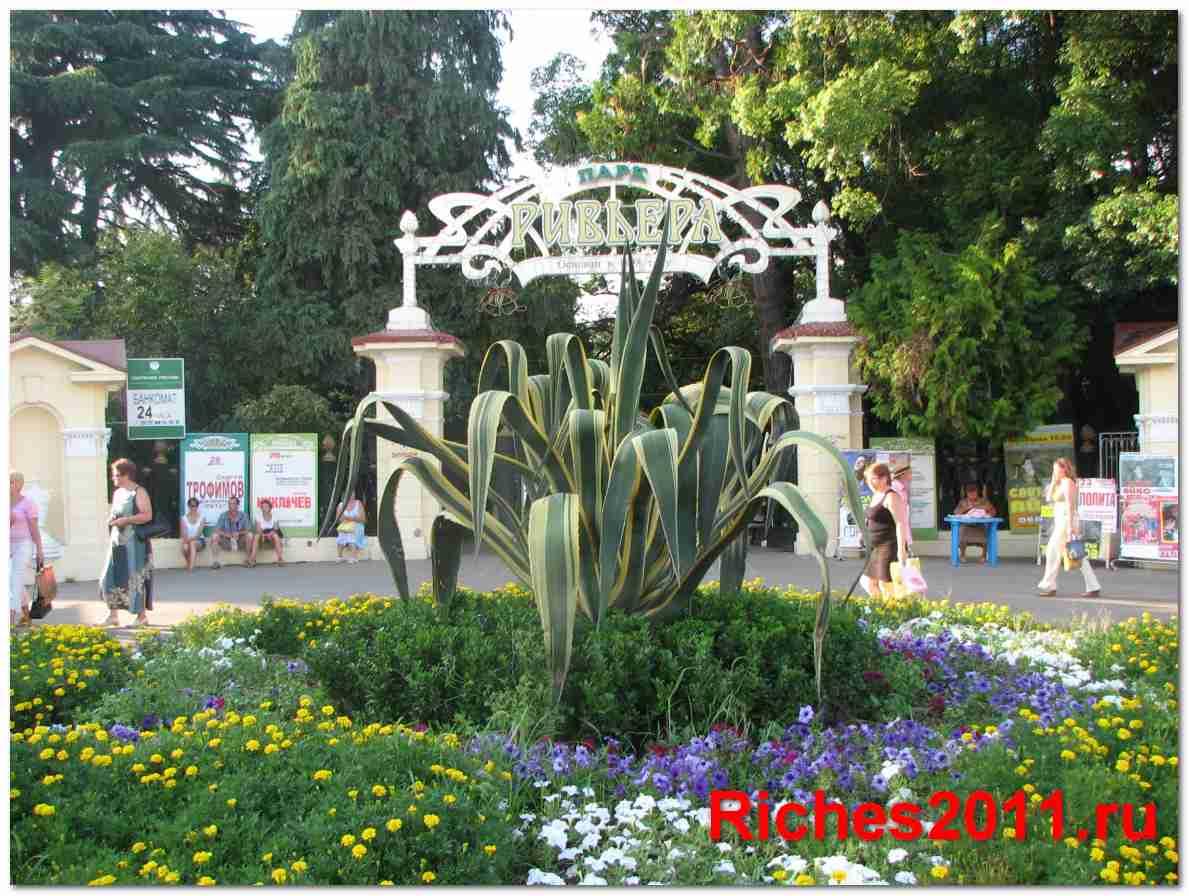 park-rivera-v-sochi-foto