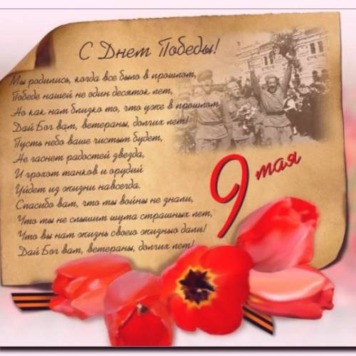 С Днем Великой ПОБЕДЫ!!!