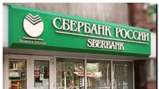 Все про Сбербанк в Крыму и другая полезная информация.