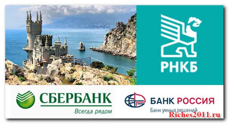 Как снять деньги с карты Сбербанка в Крыму.